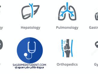 التخصص الطبي