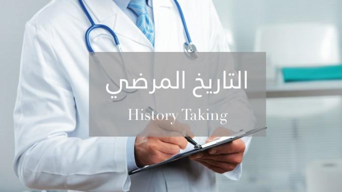 History Taking | التاريخ المرضي
