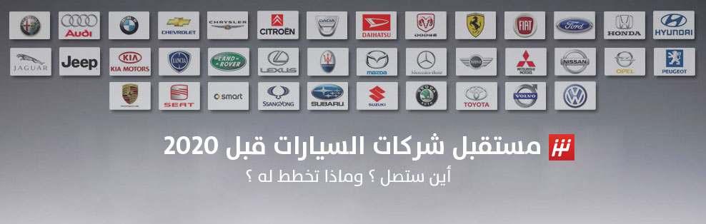 مستقبل شركات السيارات قبل ٢٠٢٠ سعودي شفت