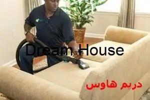 شركة تنظيف الاثاث بالرياض 0552050702 بطريقة إحترافية وجذابة