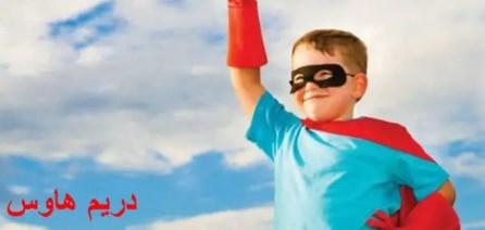 كيف اجعل ابني شجاعا