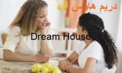 نصائح مهمة للأم فى تربية البنات
