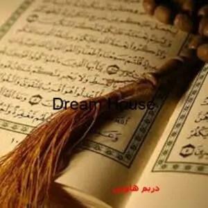 أسماء بنات إسلامية من القرآن