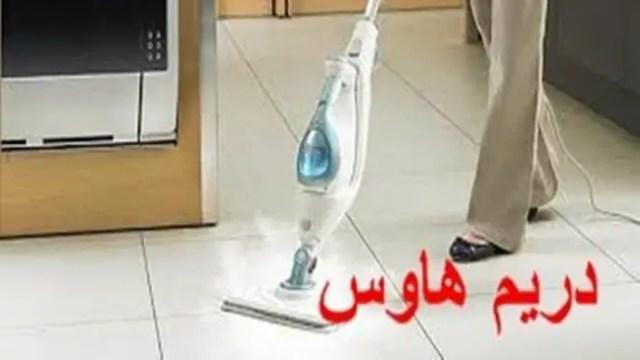 افضل شركة تنظيف بالبخار بالرياض دريم هاوس