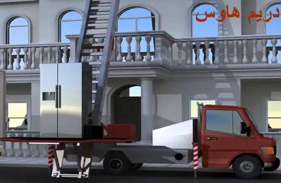 نقل العفش فتكات