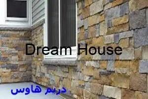 شركة تنظيف واجهات حجر بالرياض 0552050702 مع التعرف علي مزايا دهان الحجر الطبيعي