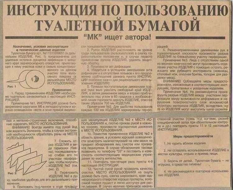 TSRS tualetinis popierius
