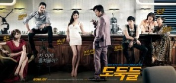 The-Thieves-poster-banner-1