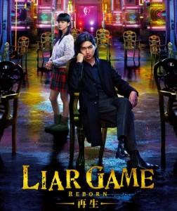 liar_game_reborn_1656