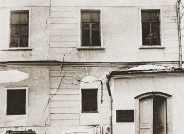 Парадный фасад Главного дома до реставрации