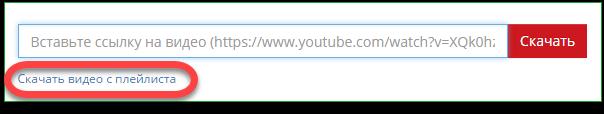Descărcați video de la lista de redare