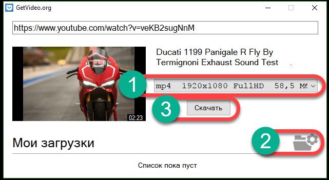Selectarea formatului și descărcarea video