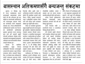 News Coverage on Butwal Today National Daily Newspaper