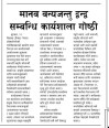 News Coverage on Dainik Patra Nepali National Daily Newspaper