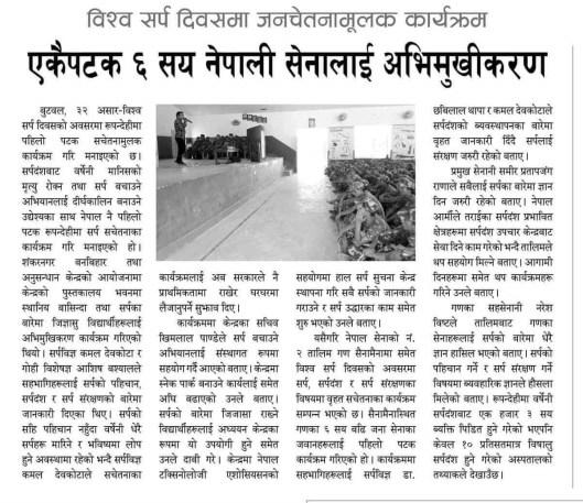 News on World Snake Day Celebration at No. 2 Talimgan, Sainamaina Byarek, Rupandehi and at Shankarnagar Banbihar and Research Centre, Rupandehi