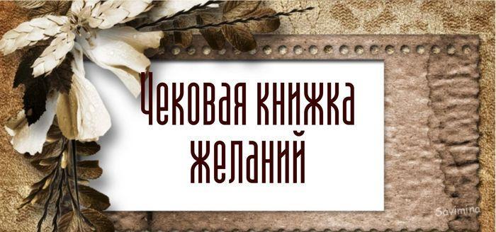 Чековая книжка желаний с шаблонами страниц для печати