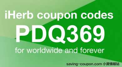 iherb discount code PDQ369 for Hong Kong, Taiwan, Macao, United States, Australia and worldwide