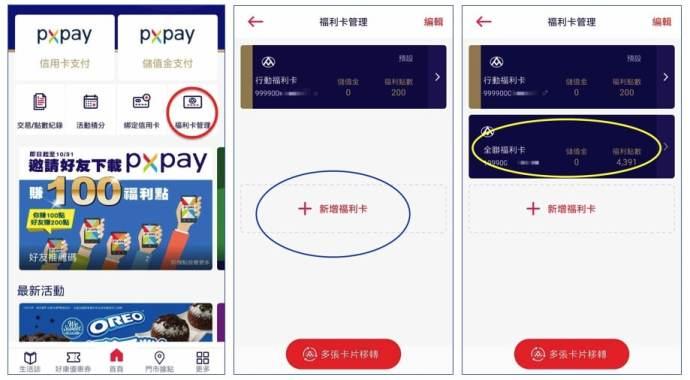 全聯APP PX Pay活動攻略,使用好友邀請碼【BZX14K6】加入行動會員拿點數-pxpay-get-pxmart-points
