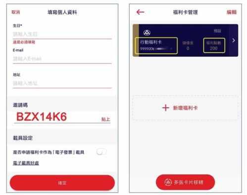 全聯APP PX Pay活動攻略,使用好友邀請碼【BZX14K6】加入行動會員拿點數