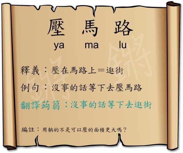 壓馬路-世代交替 generation-wording-change