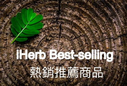 iHerb 熱銷保健食品與百貨食品,ptt熱賣推薦必買心得 / iHerb Bestselling Products