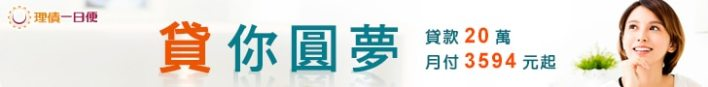 理債一日便-信用貸款服務網站credit loans