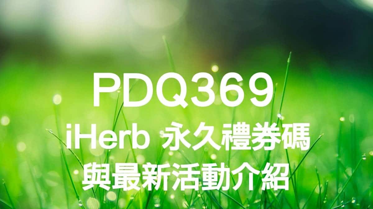 iHerb 優惠碼/折扣碼2020-iHerb Coupon/Promo Codes