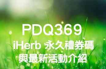 iHerb優惠碼PDQ369
