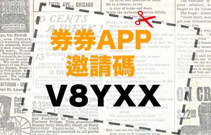 券券app 寄杯寄券,愛吃千遍-新會員邀請碼「V8YXX」現賺30元返利金