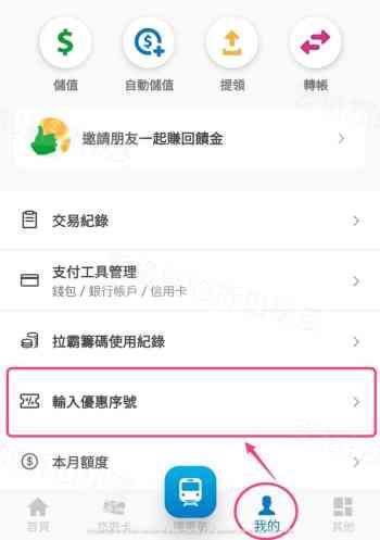 打開悠遊付APP,在下方工具列「我的」>點擊「輸入優惠序號」,輸入悠遊付推薦優惠序號【M2F548E0A6E】
