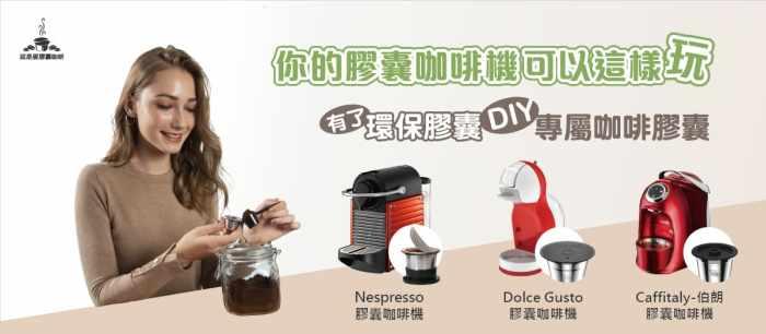咖啡品牌介紹 -就是愛膠囊咖啡 膠囊咖啡|咖啡專賣