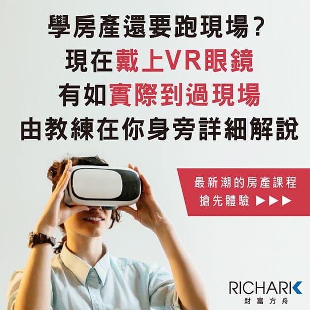 線上學習 RICHARK 財富方舟 線上影音課程