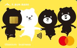 玉山銀行UBear信用卡,網購最高5%現金回饋