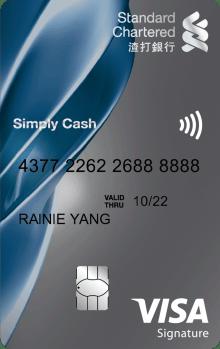 熱門信用卡 渣打銀行 現金回饋御璽卡