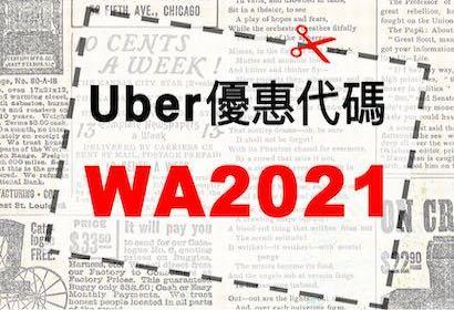 Uber 優惠代碼【WA2021】-2021新舊客優惠與使用心得