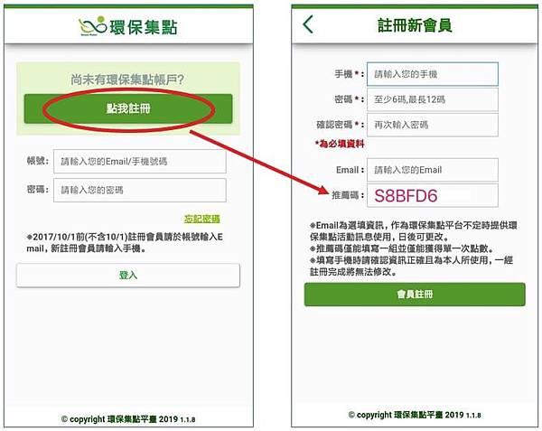 環保集點 邀請代碼S8BFD6,賺取2000點環保綠點更換生活用品