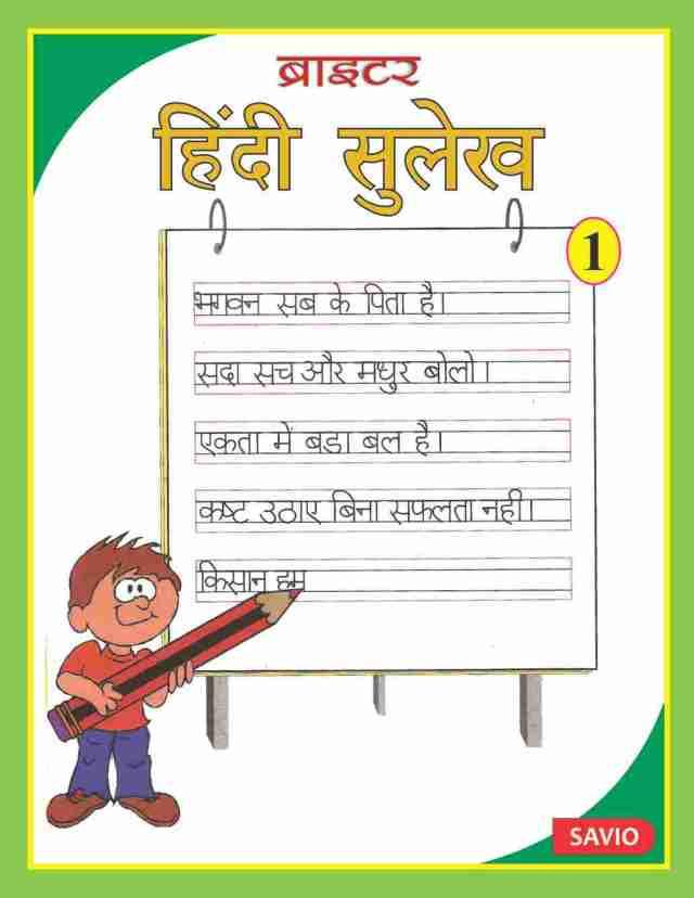 BRIGHTER HINDI SULEKH – Hindi Handwriting Series – Savio Publications