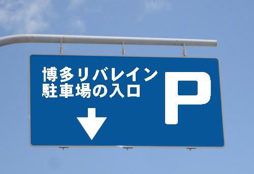 博多リバレイン駐車場の入口場所や割引情報 もっと安い駐車場はどこ?