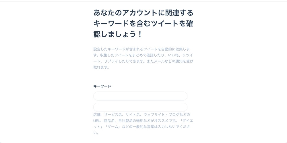 twitter-reservation-post6
