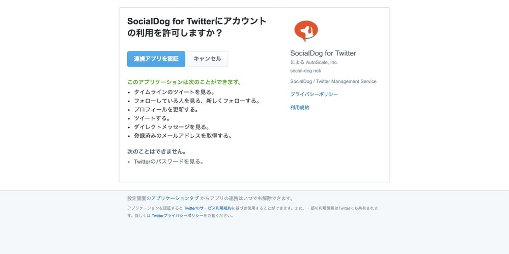 twitter-reservation-post4
