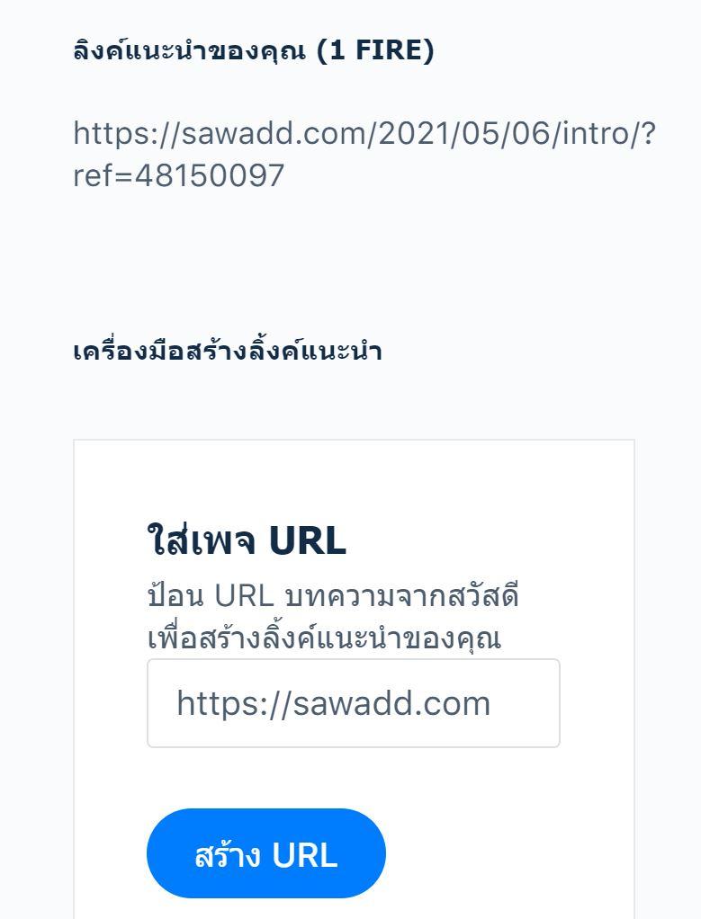 sawadd-referral1