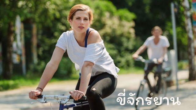 ขี่จักรยาน วัยเก๋า สวัสดี sawadd
