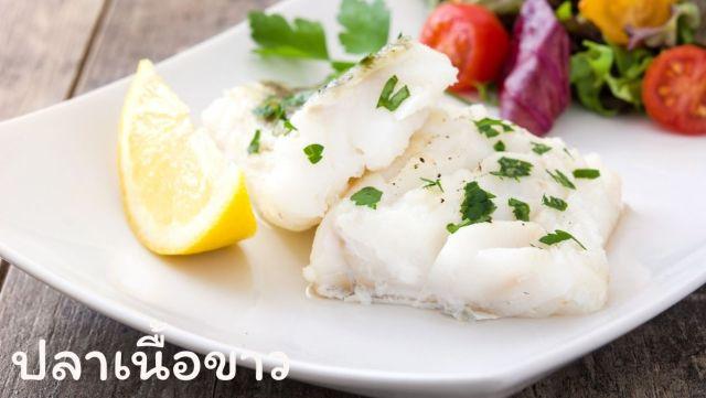 ปลาเนื้อขาว อาหารคลีน วัยเก๋า สวัสดี sawadd