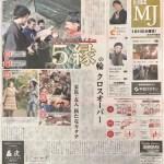 日経MJ新聞(2020年1月1日紙面)一面取材掲載!「2020 東京五輪イヤー 5縁の輪 クロスオーバー」