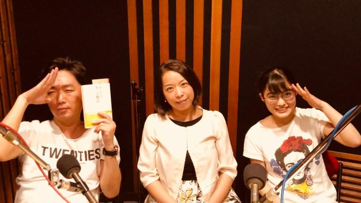 ラジオ番組「週刊BUZZる」に出演(6月2日・9日)!