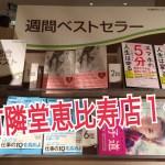 【有隣堂恵比寿店1位】「愛もお金も全て手に入る美しく自由な女になる方法」(総合法令)