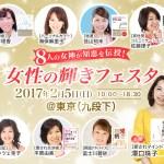 【募集開始】2017年2月5日(日)8人の女神が知恵を伝授! 女性の輝きフェスタin 東京