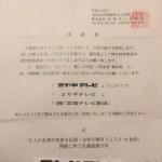 【KHB東日本放送、 河北新報社、 ミヤギテレビ】後援のお知らせ「4月2日(日) 8人の女神が知恵を伝授! 女性の輝きフェスタIN仙台」