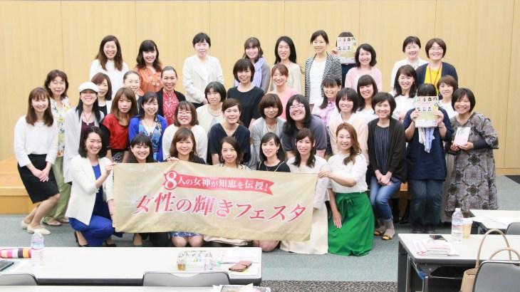 【寄付金額のご報告:49,772円】8人の女神が知恵を伝授! 女性の輝きフェスタin 富山 2017年5月14日開催