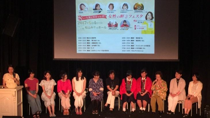 【実施のご報告】8人の女神が知恵を伝授! 女性の輝きフェスタin 松山 2017年6月4日開催